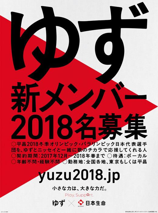 「ゆず2018プロジェクトwith 日本生命」ビジュアル