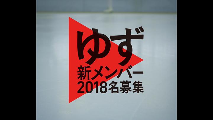 ゆず2018プロジェクトwith 日本生命 スケート篇CMより