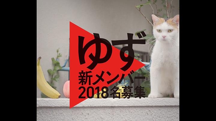 ゆず2018プロジェクトwith 日本生命 桃と猫篇CMより