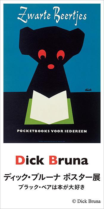 『ディック・ブルーナ ポスター展「ブラック・ベアは本が大好き」』ビジュアル