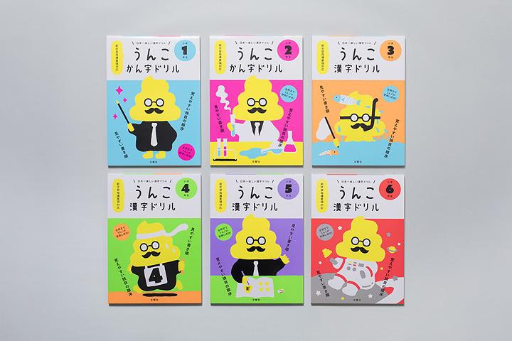 2017年度『グッドデザイン賞』金賞 文響社による漢字ドリル「うんこ漢字ドリル