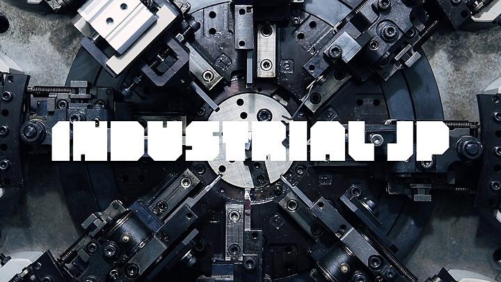 2017年度『グッドデザイン賞』金賞 電通クリエーティブXによる音楽レーベル「INDUSTRIAL JP」