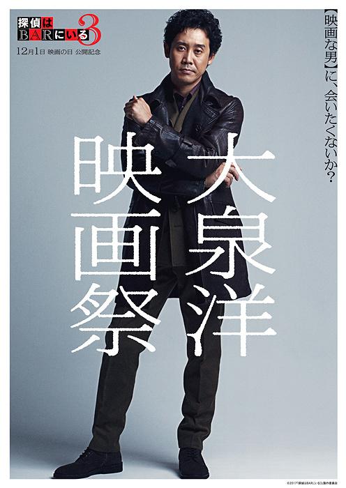 『大泉洋映画祭』メインビジュアル ©2017「探偵はBARにいる3」製作委員会