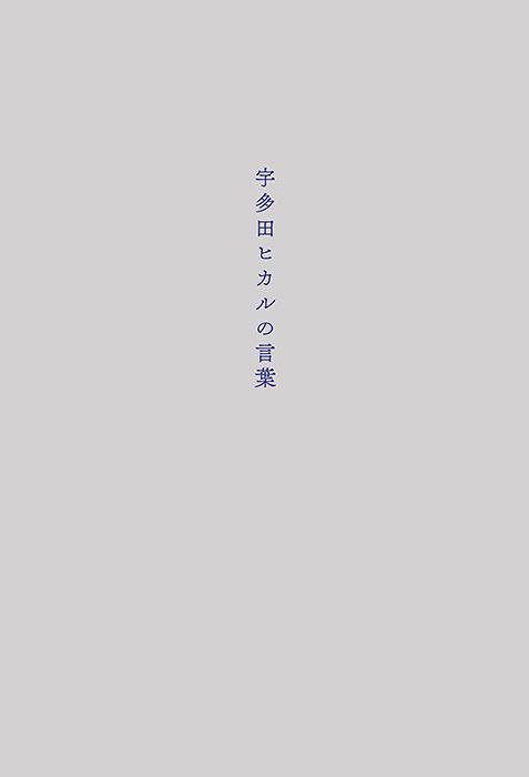 『宇多田ヒカルの言葉』表紙