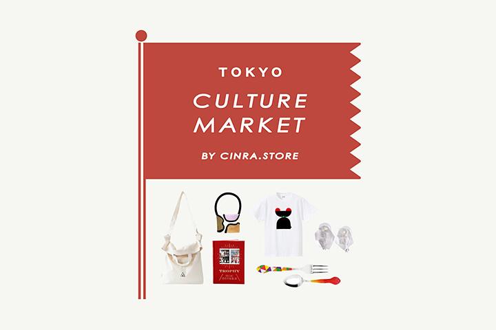『東京カルチャーマーケット by CINRA.STORE』ビジュアル