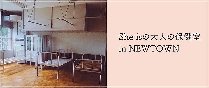 『She isの大人の保健室』ビジュアル
