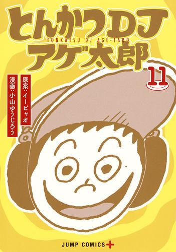 『とんかつDJアゲ太郎』11巻表紙