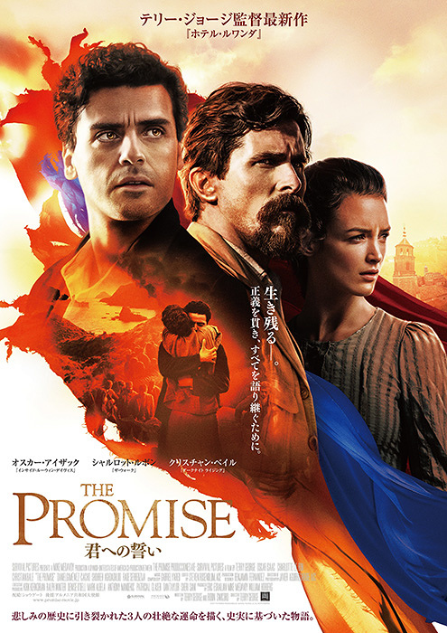 『THE PROMISE/君への誓い』ポスタービジュアル ©2016 THE PROMISE PRODUCCIONES AIE-SURVIVAL PICTURES,LLC. ALL Right Reserved.