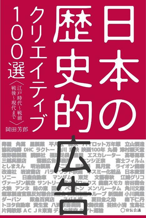 『日本の歴史的広告クリエイティブ100選』表紙