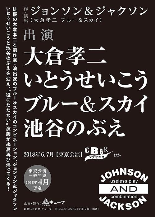 ジョンソン&ジャクソン新作公演仮チラシビジュアル