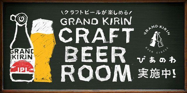 GRAND KIRIN CRAFT BEER ROOMビジュアル