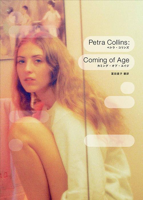 ペトラ・コリンズ『Coming of Age』表紙(仮)