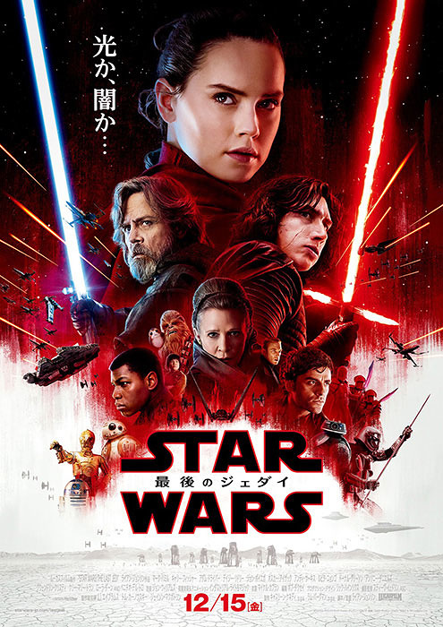 『スター・ウォーズ/最後のジェダイ』ポスタービジュアル ©2017 Lucasfilm Ltd. All Rights Reserved.