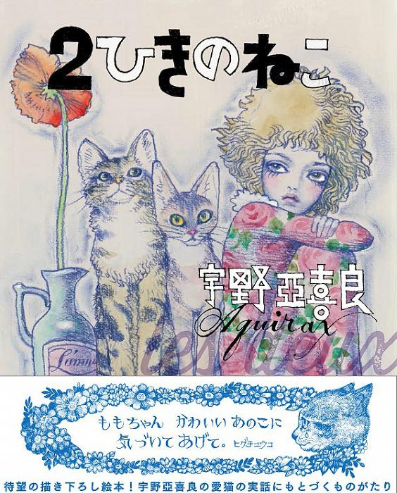 宇野亞喜良『2ひきのねこ』表紙
