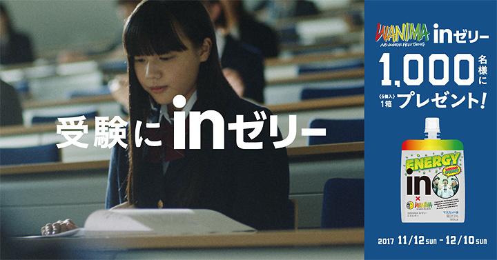 「受験にinゼリー」イメージビジュアル