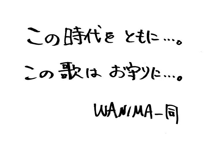 WANIMAによるメッセージ