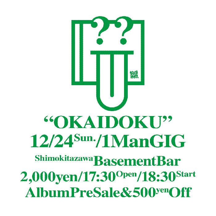 『ニューアルバム超先行発売&ワンマンライブイベント「おかいどく」』ビジュアル