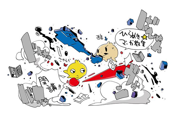 西島大介作品 ©Dasisuke Nishijima