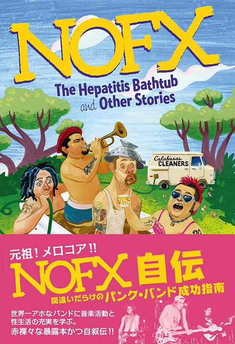 『NOFX自伝 間違いだらけのパンク・バンド成功指南』表紙