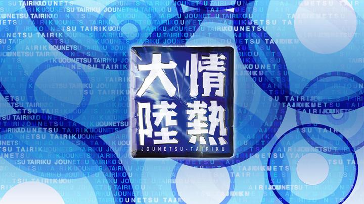 『情熱大陸』ロゴ