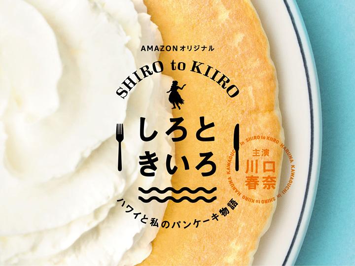 『しろときいろ ~ハワイと私のパンケーキ物語~』 ©JOKER FILMS INC.