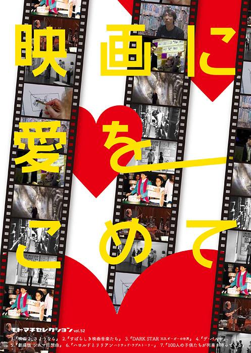 『モトマチセレクション vol.52 映画に愛をこめて』チラシビジュアル