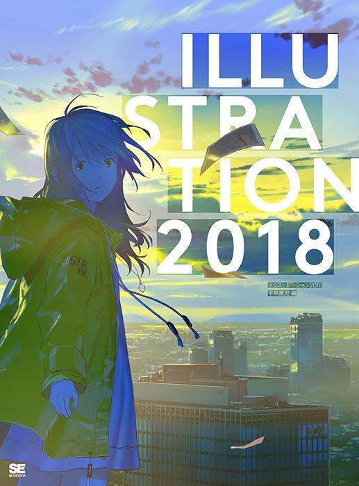 『ILLUSTRATION 2018』表紙
