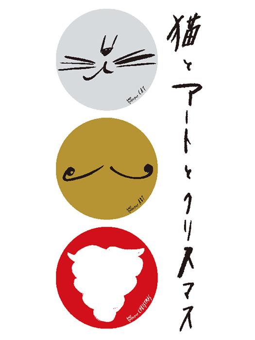 『猫とアートとクリスマス』メインビジュアル