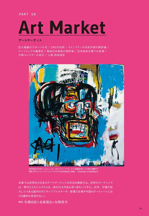 『美術手帖12月号』より