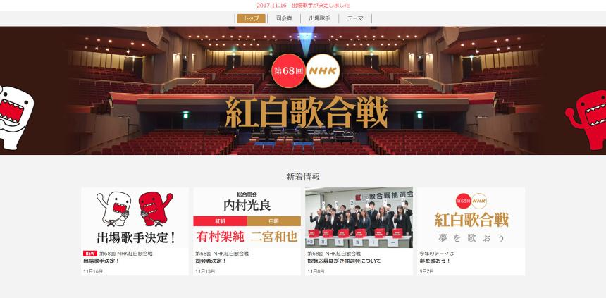 『第68回NHK紅白歌合戦』オフィシャルサイトより