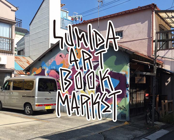 『Sumida Art Book Market』ビジュアル