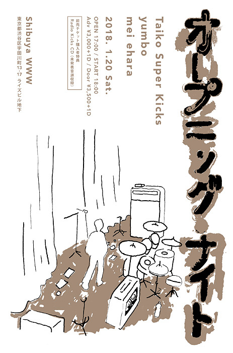 『Taiko Super Kicks presents「オープニング・ナイト」』フライヤービジュアル