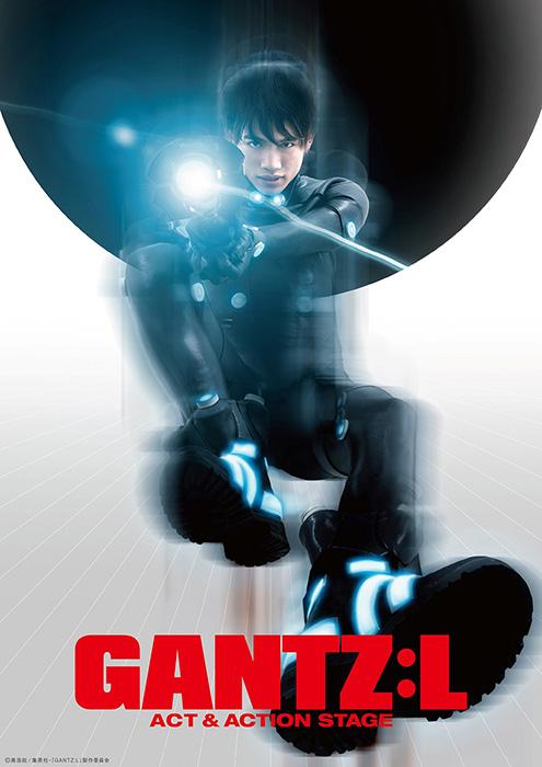 『「GANTZ:L」-ACT&ACTION STAGE-』キービジュアル ©奥浩哉/集英社・「GANTZ:L」製作委員会