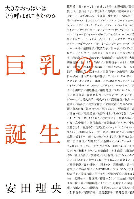 安田理央『巨乳の誕生 大きなおっぱいはどう呼ばれてきたのか』表紙