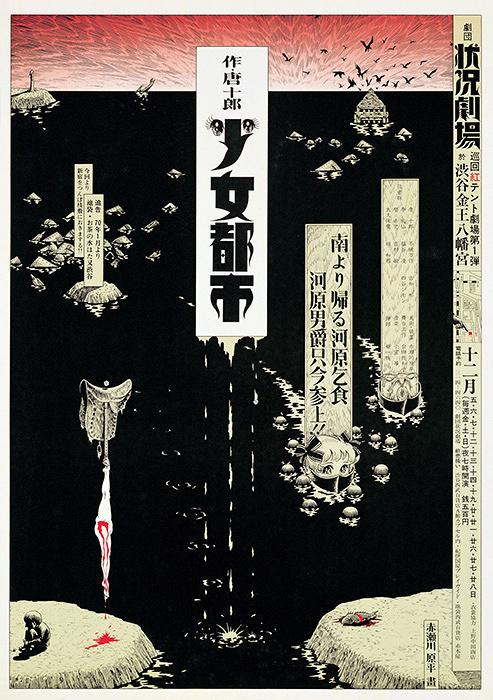 『少女都市』(劇団状況劇場)1969年 デザイン:赤瀬川原平