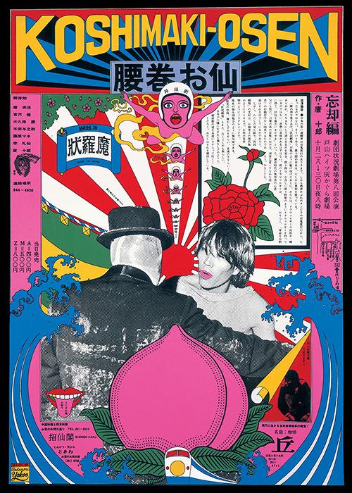 『腰巻お仙 忘却篇』(劇団状況劇場)1966年 デザイン:横尾忠則 シルクスクリーン