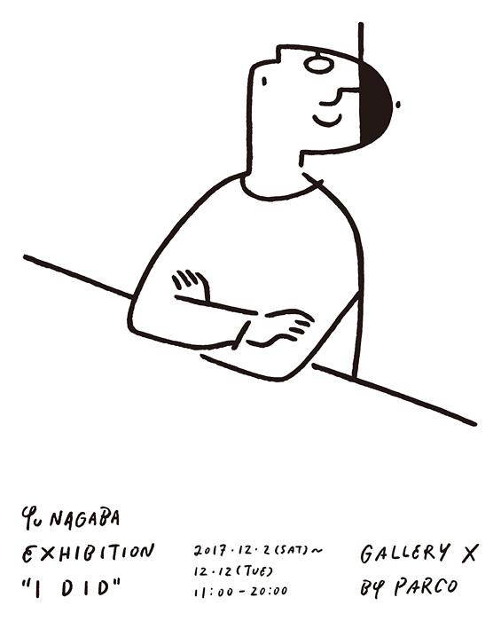 『YU NAGABA EXIHIBITION「I DID」』ビジュアル