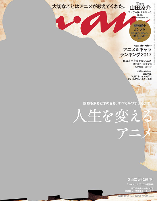 『anan』2080号 表紙イメージビジュアル
