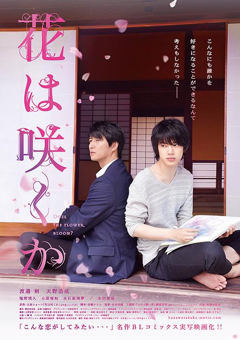『花は咲くか』ポスタービジュアル ©2018東映ビデオ ©日高ショーコ/幻冬舎コミックス