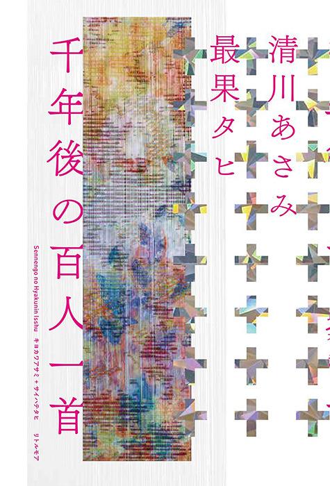 清川あさみ、最果タヒ『千年後の百人一首』表紙