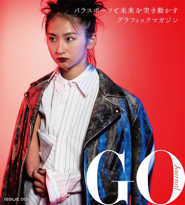 『GO Journal』ビジュアル