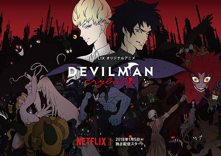『DEVILMAN crybaby』メインビジュアル ©Go Nagai-Devilman Crybaby Project
