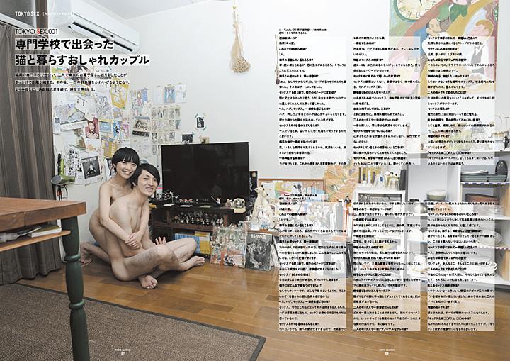 『東京グラフィティ 12月号』より