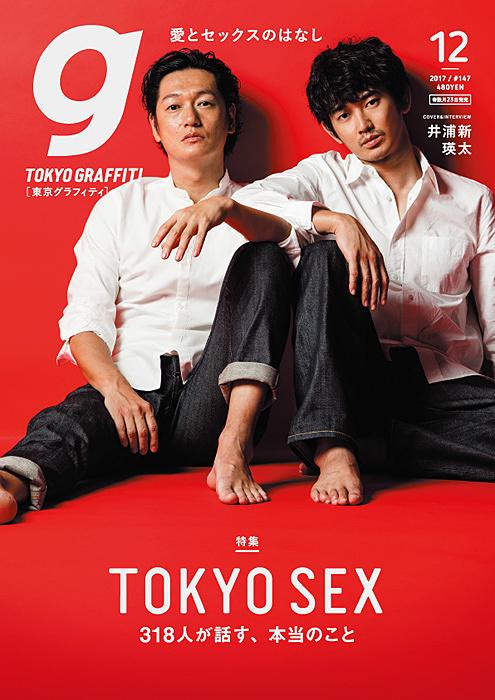 『東京グラフィティ 12月号』表紙