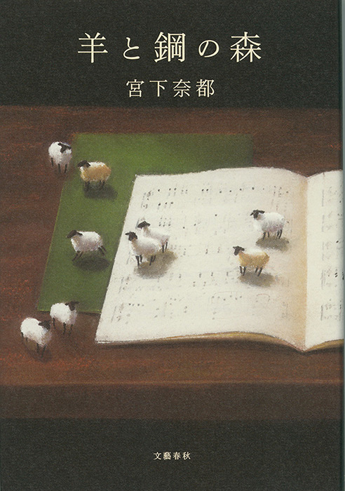 宮下奈都著『羊と鋼の森』(文藝春秋)表紙