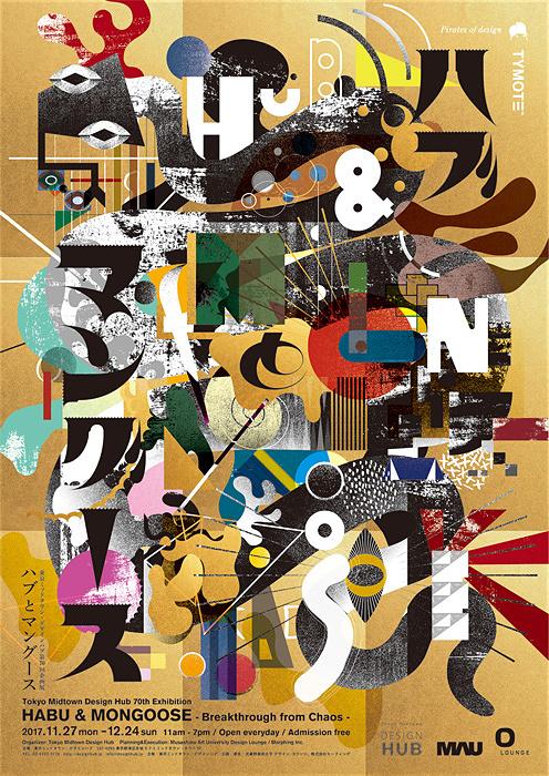 『東京ミッドタウン・デザインハブ第70回企画展「ハブとマングース」』ポスタービジュアル