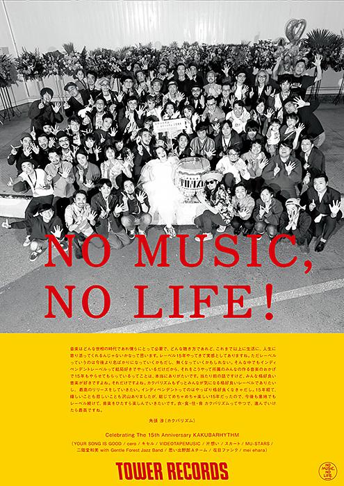 「NO MUSIC, NO LIFE!」ポスター(カクバリズム)