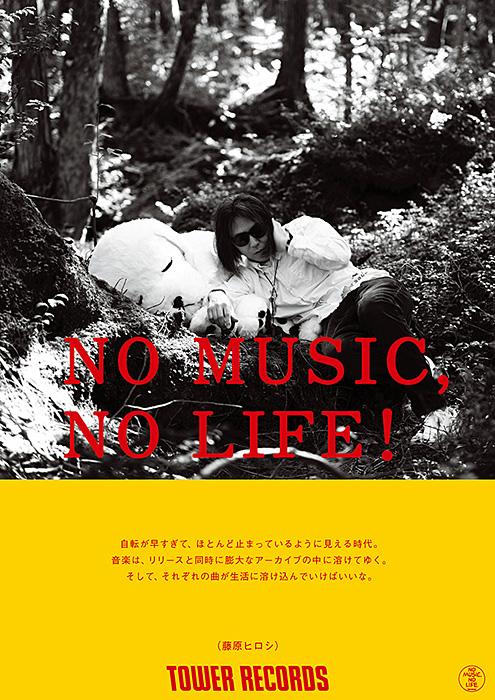 「NO MUSIC, NO LIFE!」ポスター(藤原ヒロシ)