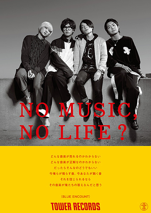 「NO MUSIC, NO LIFE?」ポスター(BLUE ENCOUNT)