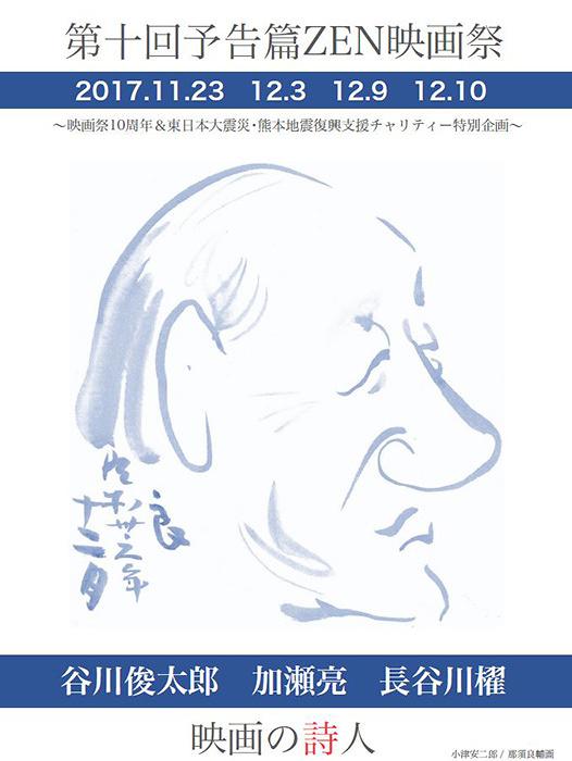 『第十回予告篇ZEN映画祭』チラシビジュアル